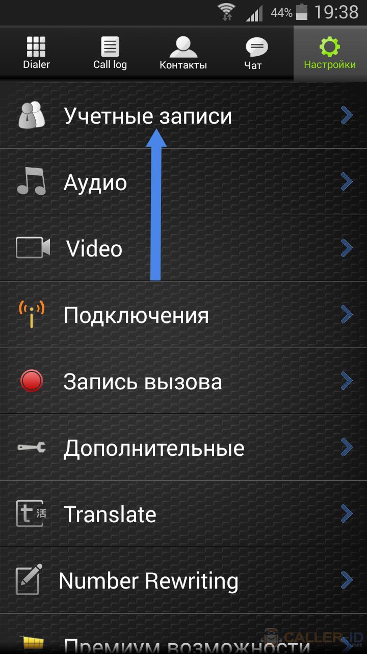 Программа для подмены номера на андроид
