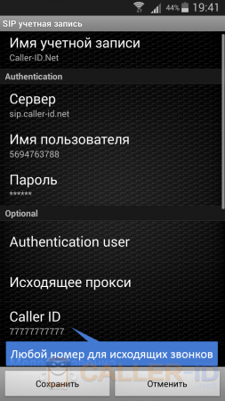 ZoiPer для Android