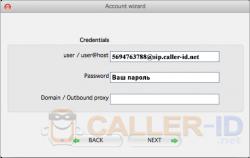ZoiPer для Mac OS X